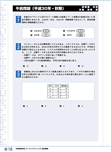 応用 情報 技術 者 試験 amazon