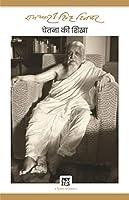 Chetna Ki Shikha: Dinkar Granthmala