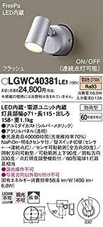 パナソニック(Panasonic) Everleds LED フラッシュ・ON/OFF型FreePa エクステリアスポットライト LGWC40381LE1 (拡散タイプ・電球色)