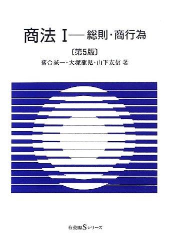 商法1 総則・商行為 第5版 (有斐閣Sシリーズ)