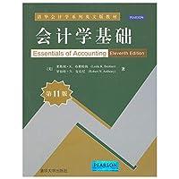 会计学基础(第11版)(清华会计学系列英文版教材)