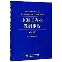 中国证券业发展报告(2019)