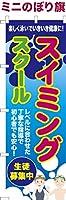 卓上ミニのぼり旗 「スイミングスクール」 短納期 既製品 13cm×39cm ミニのぼり