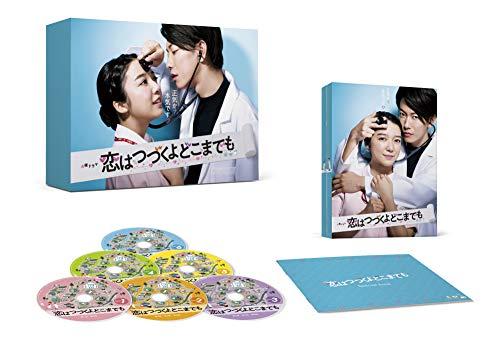 「恋はつづくよどこまでも」DVD-BOX