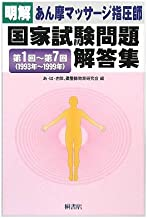 (~ 1999 1993) 1st - 7th - clear Amma Massage Shiatsu national collection of answers to exam questions (2009) ISBN: 4876477493 [Japanese Import]