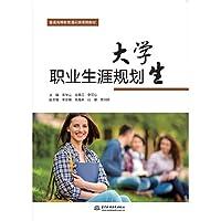 大学生职业生涯规划(普通高等教育通识类课程教材)