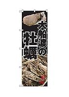 のぼり 大船渡の牡蠣 牡蠣 大船渡 ISH-393【受注生産】 2枚セット