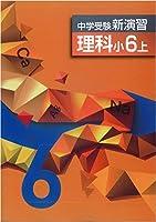 中学受験新演習 理科 小6上(new)