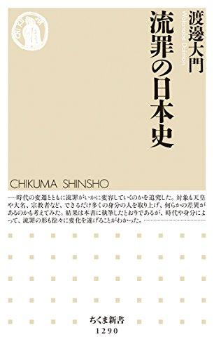 流罪の日本史 (ちくま新書)