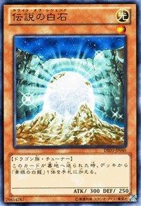 遊戯王カード 【伝説の白石】 DE03-JP046-R ≪デュエリストエディション3 収録カード≫