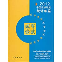 China Securities and Futures Statistical Yearbook 2012(Chinese Edition)