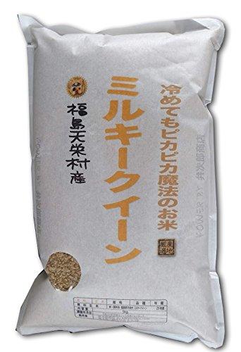 【玄米】 須賀川 天栄村産 玄米 ミルキークイーン 1等 Wソート 令和2年産10kg モチモチ&ピカピカ