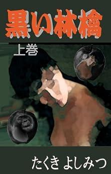 [たくき よしみつ]の黒い林檎 (上巻)