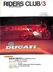 RIDERS CLUB (ライダースクラブ) 1986年3月号 DUCATI 400 F3 カワサキELMINATOR750