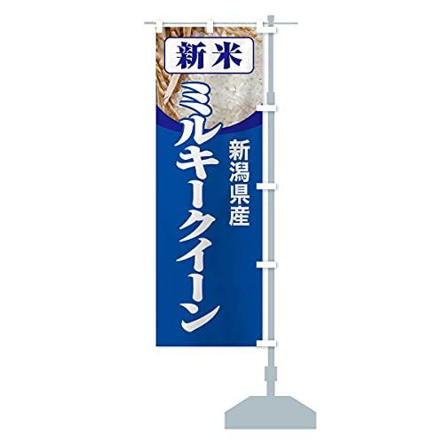 新米・新潟県産・ミルキークイーン のぼり旗 チチ選べます(レギュラー60x180cm 右チチ)