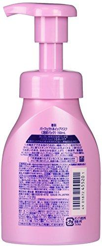 専科パーフェクトホイップマスク洗い流し専用泡パック150ml