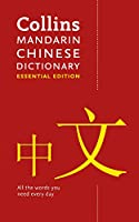 Collins Mandarin Chinese Dictionary: Essential Edition (Collins Essential)