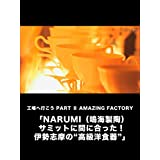 """工場へ行こう PART Ⅱ AMAZING FACTORY 「NARUMI(鳴海製陶) サミットに間に合った!伊勢志摩の""""高級洋食器""""」"""