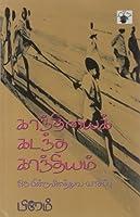 Kaantiyaik Katanta Kaantiiyam: Oru Pinnaveenathuva Vaasippu (Essays)