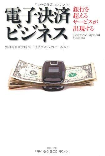 電子決済ビジネス 銀行を超えるサービスが出現する