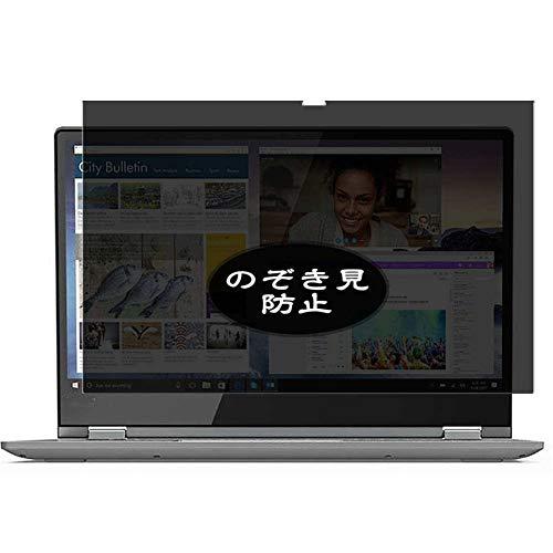 Vaxson Protector de pantalla de privacidad, compatible con Lenovo Yoga Flex 3 de 14 pulgadas, protector antiespía [vidrio templado] filtro de privacidad