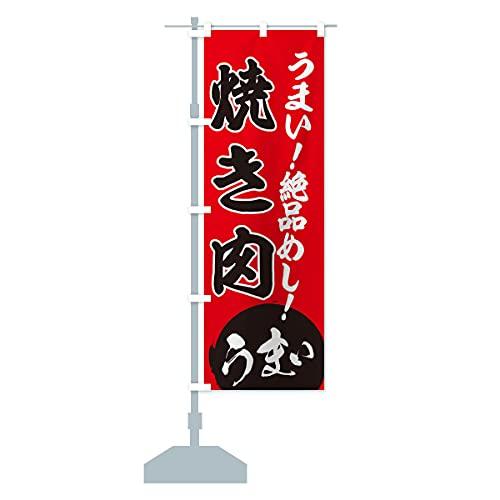 焼肉 のぼり旗 サイズ選べます(ジャンボ90x270cm 左チチ)