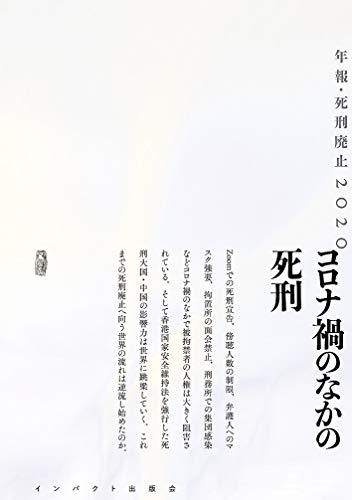 コロナ禍のなかの死刑 (年報・死刑廃止2020)の詳細を見る