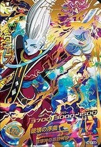 Dragon Ball Heroes   GM7 series   HG7-58   Uisu   destruction of Overture UR