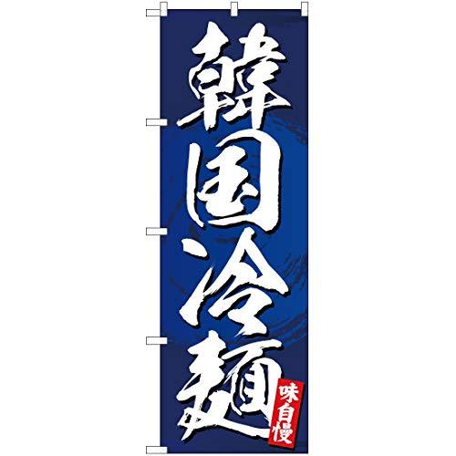 【3枚セット】のぼり 韓国冷麺 味自慢 YN-5024 のぼり 看板 ポスター タペストリー 集客 [並行輸入品]