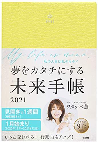 【Amazon.co.jp 限定】夢をカタチにする未来手帳2021(限定カバー・レモンイエロー)