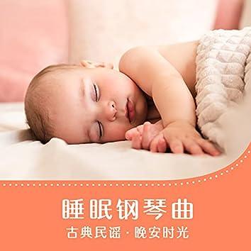 睡眠鋼琴曲: 古典民謠‧晚安時光