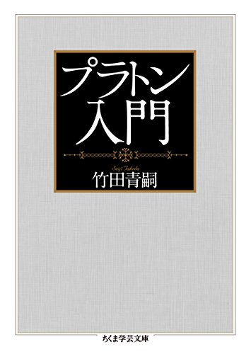 プラトン入門 (ちくま学芸文庫)