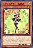 遊戯王/第10期/04弾/FLOD-JP006 トリックスター・ヒヨス