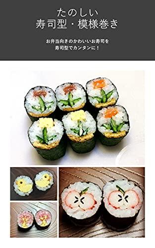 たのしい寿司型・模様巻き: お弁当向きのかわいいお寿司を寿司型でカンタンに! (待望の一冊)