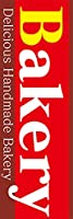 『60cm×180cm(ほつれ防止加工)』お店やイベントに! のぼり のぼり旗 Bakery(赤色)