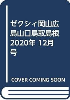 ゼクシィ岡山広島山口鳥取島根 2020年 12月号 【特別付録】くまのプーさんお掃除ハンディーモップ