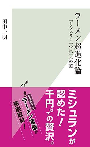 ラーメン超進化論~「ミシュラン一つ星」への道~ (光文社新書)