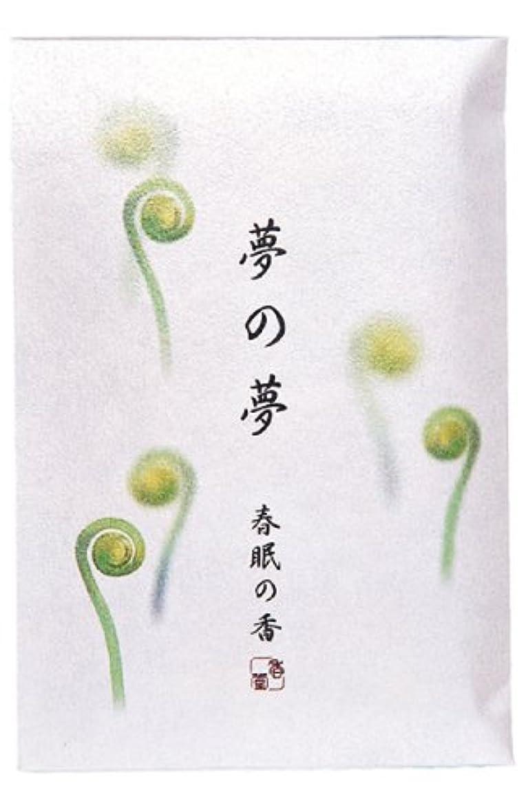 喜ぶ類似性修道院夢の夢yume-no-yume ( )?–?ばね?–?Fiddlehead Fern Incense 12?Sticks