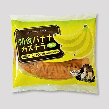 リマ 朝食バナナカステラ(2本入り)X12袋