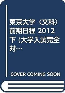 東京大学〈文科〉前期日程 2012 下 (大学入試完全対策シリーズ 6)