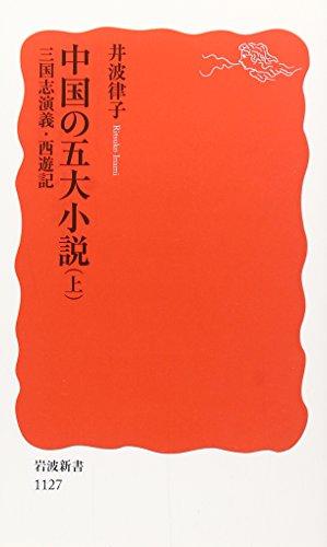 中国の五大小説〈上〉三国志演義・西遊記 (岩波新書)