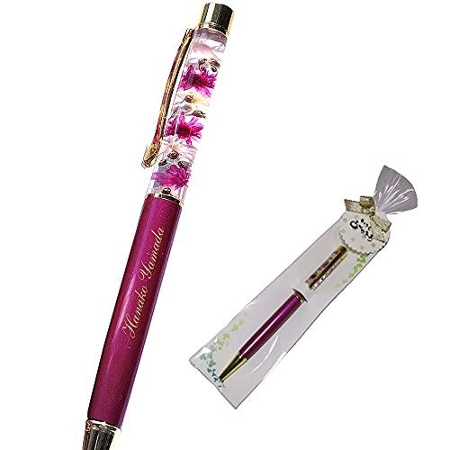 【いつもありがとう ラッピング】名入れ ハーバリウム ボールペン 誕生日 プレゼント ギフト 母の日 包装無料 (ローズ, 通常いつもありがとう)