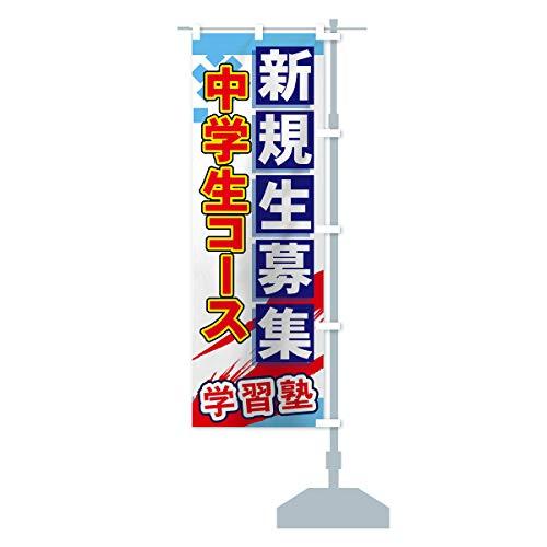 中学生コース のぼり旗 サイズ選べます(コンパクト45x150cm 右チチ)