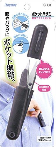 レイメイ藤井 ハサミ ポケットサイズ 115mm SH30