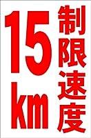 シンプル縦型看板 「制限速度15km(赤)」駐車場 屋外可(約H45.5cmxW30cm)