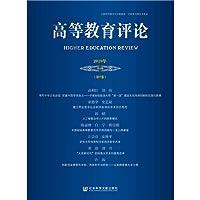 高等教育评论 2019年第2期(第7卷)