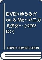 DVD>ゆうみ:You & Me~ハニカミ少女~ (<DVD>)