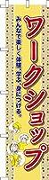既製品のぼり旗 「ワークショップ」体験教室 短納期 高品質デザイン 450mm×1,800mm のぼり