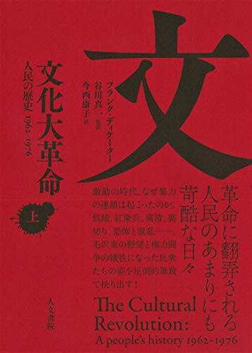 『文化大革命 人民の歴史 1962-1976(上・下)』文化大革命が破壊したもの、暴かれる独裁政権の本質