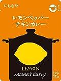 にしきや レモンペッパーチキンカレー 180g